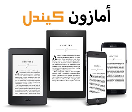 Kindle all devices ad